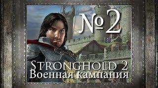2. Первый приказ - Глава 2 - Stronghold 2