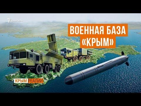 Путин усиливает военную мощь в Крыму   Крым.Реалии ТВ