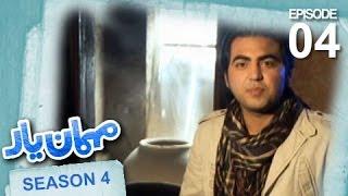 Mehman-e-Yar - Season 4 - Episode 04 / مهمان یار - فصل چهارم - قسمت  چهارم