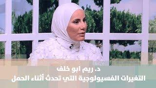 د. ريم ابو خلف - التغيرات الفسيولوجية التي تحدث أثناء الحمل
