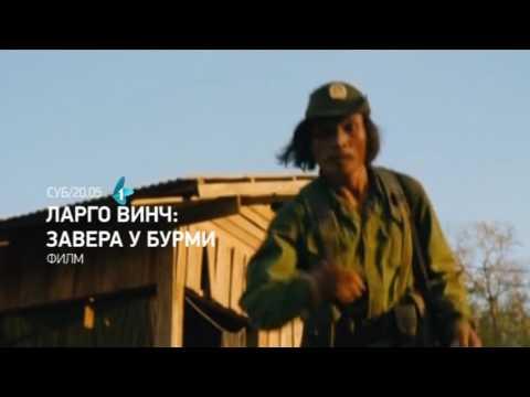 Largo Vinč, film | 11.06.2016.