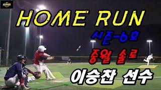 홈런타자 - 이승찬 선수 / 6월13일(토) 중월 솔로…