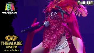 หัวใจไม่อยู่กับตัว - หน้ากากฟีนิกซ์ | THE MASK SINGER หน้ากากนักร้อง