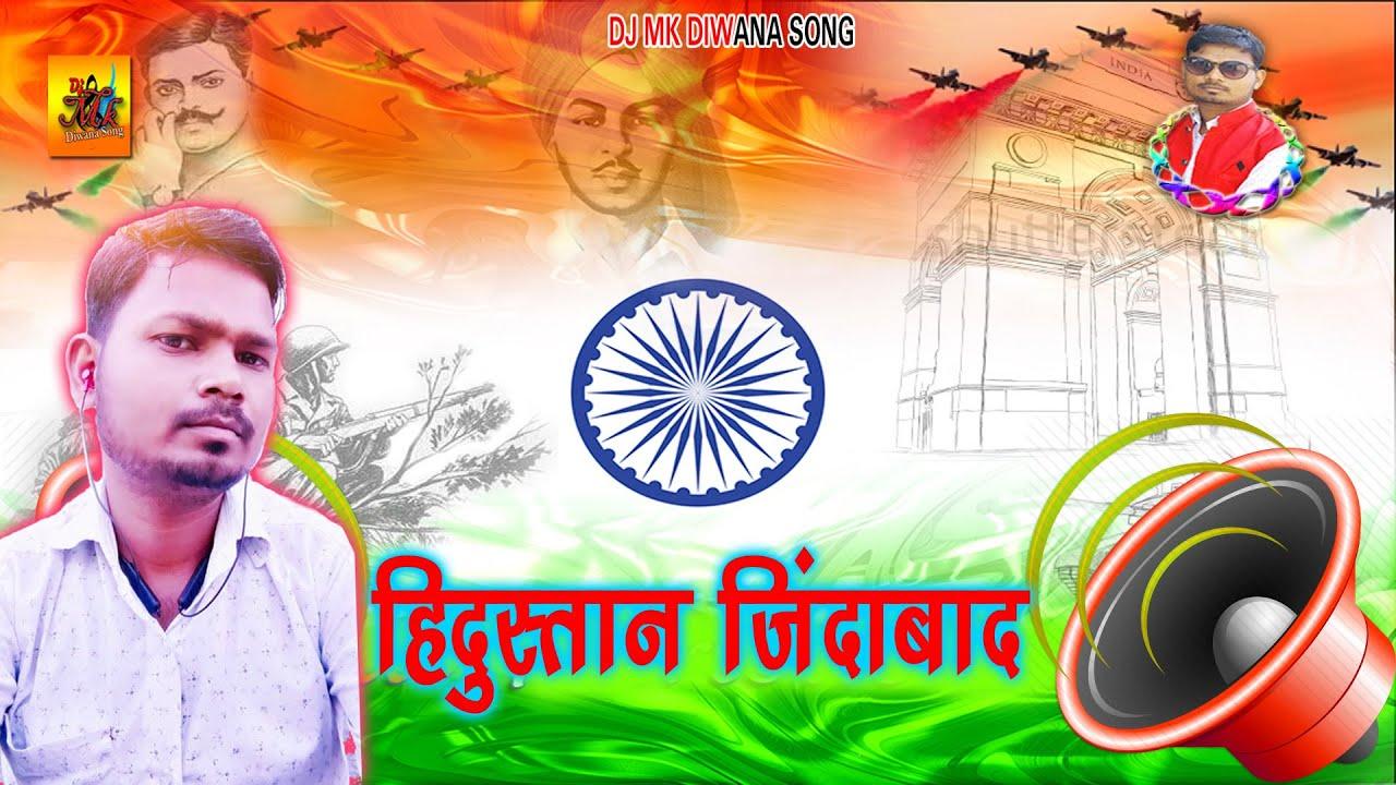 2020#Sound Check Hindustan Zindabad DJ Song Dialogue Mix Comptision Vibration Music DJMK Pawan Singh