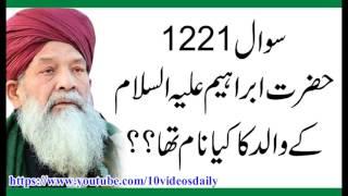1221 Hazrat Ibrahim Alahissalam K Walid ka Naam Kya tha,  Allama Syed Shah Turab ul Haq Qari