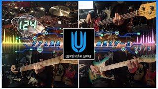 【12月度】日替わりローテーション更新!(12/1~12/31) このチャンネルでは演奏する楽器が増えていくイントロクイズを、様々なアーティストの曲で出題してます。 (ドラム→ ...