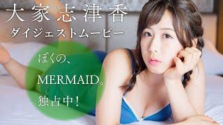 地上波バラエティー番組でも活躍中の現役AKB48大家志津香が、 1stDVD「ぼくの、MERMAID。独占中!」の発売が決定! AKB48に加入して13年目で、初の ...