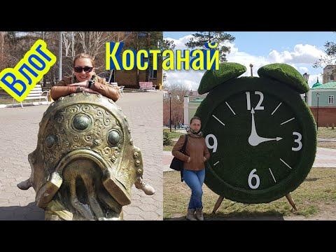 КАЗАХСТАН-КОСТАНАЙ/ТАКОГО ПОВОРОТА Я НЕ ОЖИДАЛА/ПЕРВЫЙ ДЕНЬ)