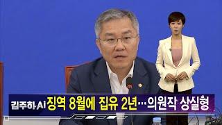 """[김주하 AI 뉴스] """"조국 아들, 12분 근…"""