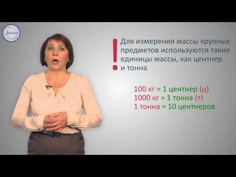 Как перевести кг в центнеры
