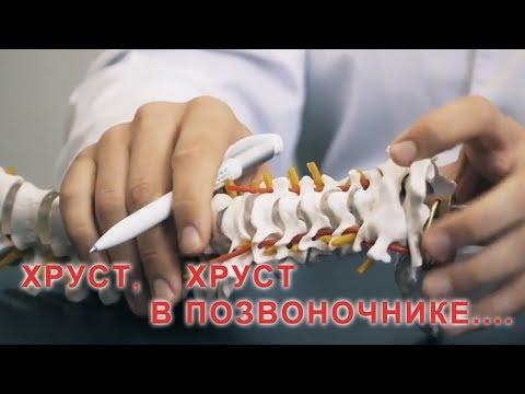 Хрустит и болит спина