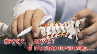 Хрустит спина, лечение хруста в позвоночнике. Вертебролог. Игнатьев Радион Геннадиевич.
