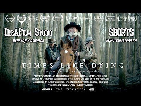 Короткометражка «Время, как смерть» | Озвучка DeeAFilm