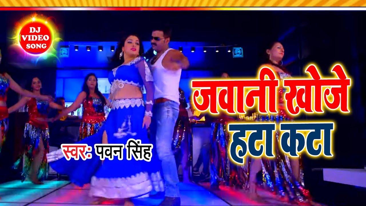 #DJ Style Video जवानी खोजे हटा कटा #Pawan Singh, Amrapali Dubey I Jawani Khoje Hata Kata I 2020 Song