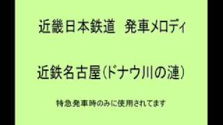 鉄道/電車 近鉄特急「車内チャイム」+発車メロディ thumbnail