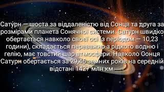 Познавательное видео о Сатурне
