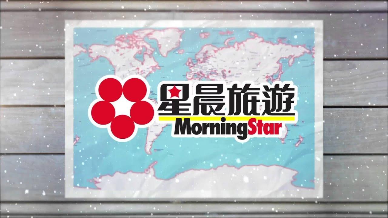 2014 星晨旅遊 名古屋/歐洲/海螺溝團 廣告 [HD] - YouTube