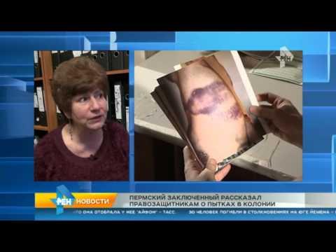 В Перми заключенного пытали и избивали сотрудники тюрьмы