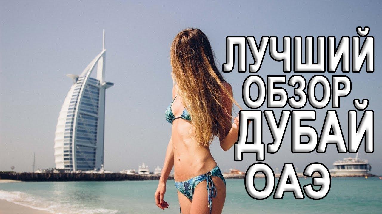 ДУБАЙ ЗА 12 МИНУТ.Как отдохнуть в ОАЭ в 2019 году за 500$.Все, что нужно знать перед поездкой Дубай