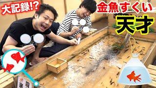 【天才】金魚すくい初心者は1日でどこまで上手くなるかやってみたらプロ顔負けになった!?