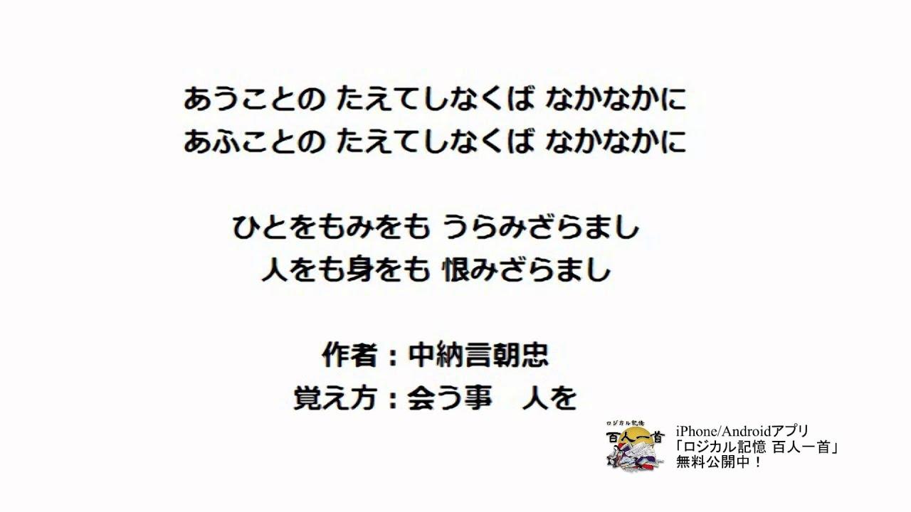 百人一首音聲読み上げ044 - YouTube