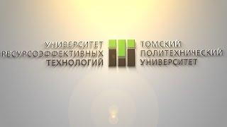 Томский политехнический университет  - 2015