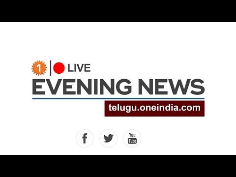 Evening News Roundup | Oneindia Telugu