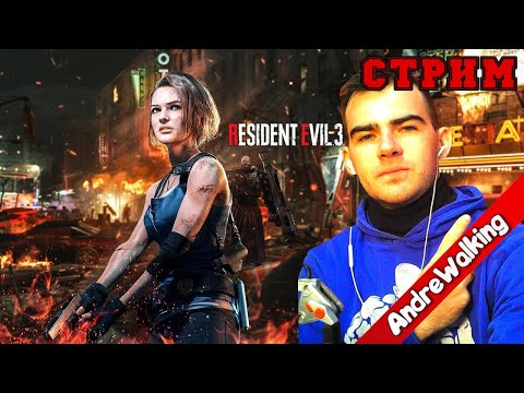 ПРЕМЬЕРА! Resident Evil 3 Remake На КОШМАР RE 3 РЕМЕЙК ПРОХОЖДЕНИЕ НА РУССКОМ ЯЗЫКЕ |ОБЗОР| СТРИМ #1