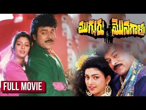 Mugguru Monagallu Telugu Movie   Chiranjeevi   Ramya Krishna   Nagma   Roja   South Cinema Hall