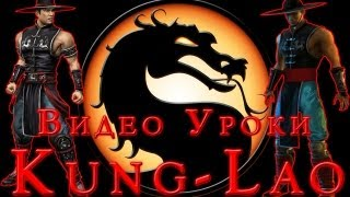 Mortal Kombat - Kung-Lao (видео уроки)