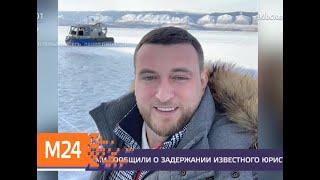 Смотреть видео СМИ сообщили о задержании известного Павла Пятницкого - Москва 24 онлайн