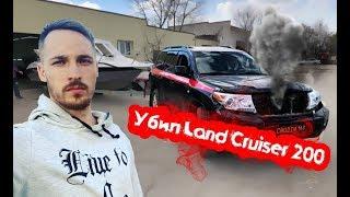Убил Land Cruiser 200!