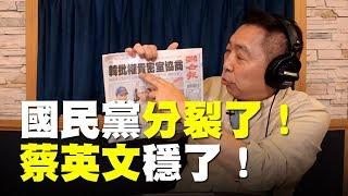 \'19.04.24【觀點│唐湘龍時間】國民黨分裂了!蔡英文穩了!