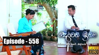 Deweni Inima | Episode 558 28th March 2019 Thumbnail