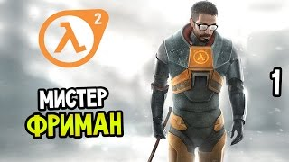 Half-Life 2 Прохождение На Русском #1 — НУЖНО?(Это прохождение (walkthrough) Half-Life 2. ▻ Подписаться на канал: http://bit.ly/SubscribeSurvivalGC ▻ Наша группа Вконтакте: http://bit.l..., 2014-12-25T06:00:03.000Z)