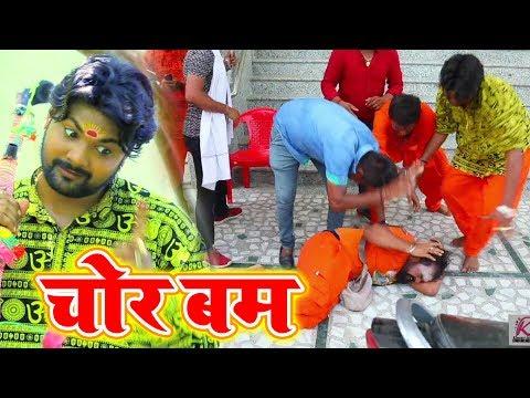 Samar Singh का New बोलबम Video Song - चोर बम - Chor Bam - Bhojpuri Bol Bam Songs 2018