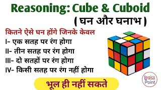 Reasoning : Cube and cuboid Trick in HINDI | घन और घनाभ best trick