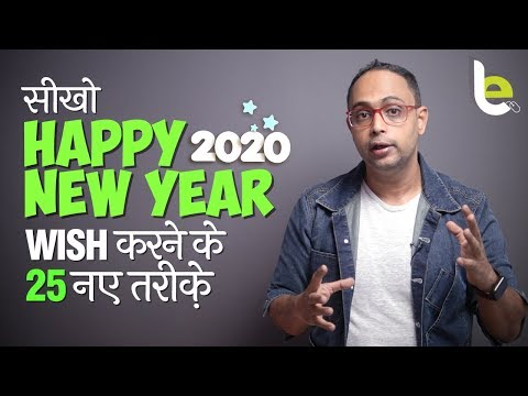 Happy New Year 2020 Wish करने के 25 नए तरीक़े | New Year Wishes & Greetings | English Lesson