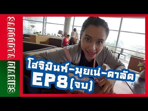 เที่ยวเวียดนาม โฮจิมินห์ มุยเน้ ดาลัด EP8 (จบ) | Sadoodta Diaries