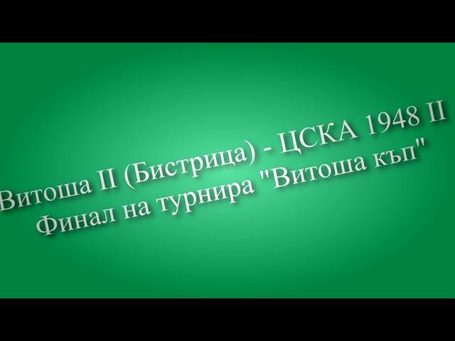 Очаквайте на живо по YouSofia TV: Витоша II (Бистрица) - ЦСКА 1948 II