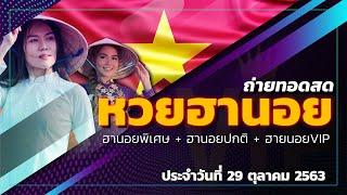 live-ถ่ายทอดสด-ฮานอยพิเศษ-หวยฮานอย-ฮานอยvip-เวียดนาม-วันที่-29-ตุลาคม-2563-ฮานอยวันนี้ออก