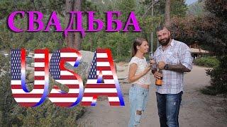ЖИЗНЬ В АМЕРИКЕ: свадьба в Америке, как расписаться в США