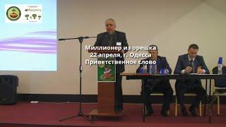 Миллионер из орешка, 22 апреля, г. Одесса. Вступительное слово(, 2016-04-23T09:45:32.000Z)