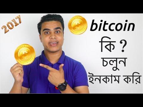 What is Bitcoin? How to Mine Bitcoin? [ Bangla Video]