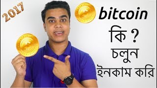 how to mine bitcoin in bangladesh