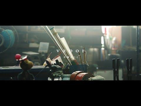 日食なつこ「vapor」13th MV