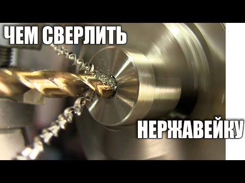 Токарная обработка нержавеющей стали на ТВ16
