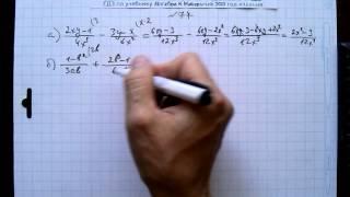 №77 алгебра 8 класс Макарычев