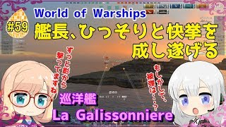 【WoWS】初めての実況動画 #59 艦長、ひっそりと快挙を成し遂げる【VOICEROID】【Tier6 】La Galissonniere(ラ・ガリソニエール)】