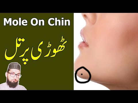 Mole On Chin Meaning In Hindi-Til On Chin-Meaning Of The Moles On Your Face